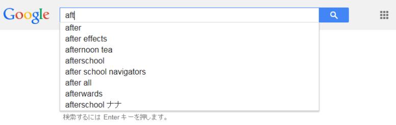 Googleにログインせずに検索