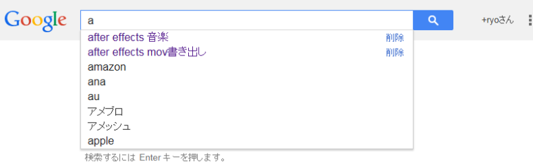 Googleにログインして検索